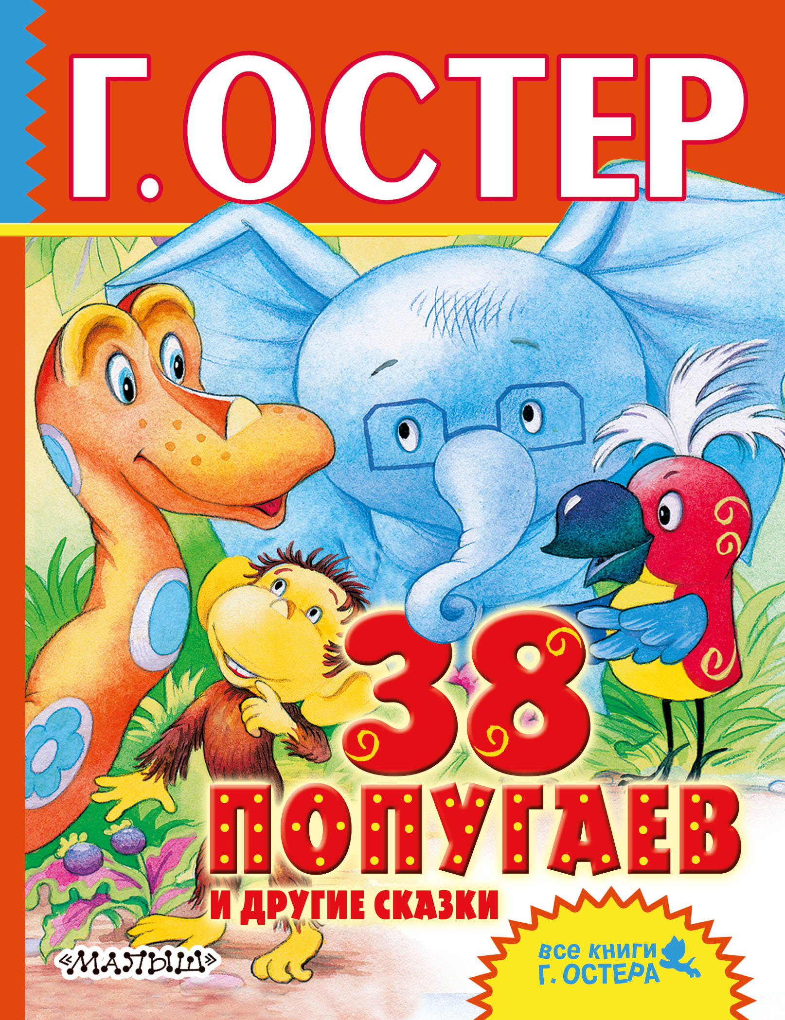 38 попугаев и другие сказки ( Остер Г.Б.  )
