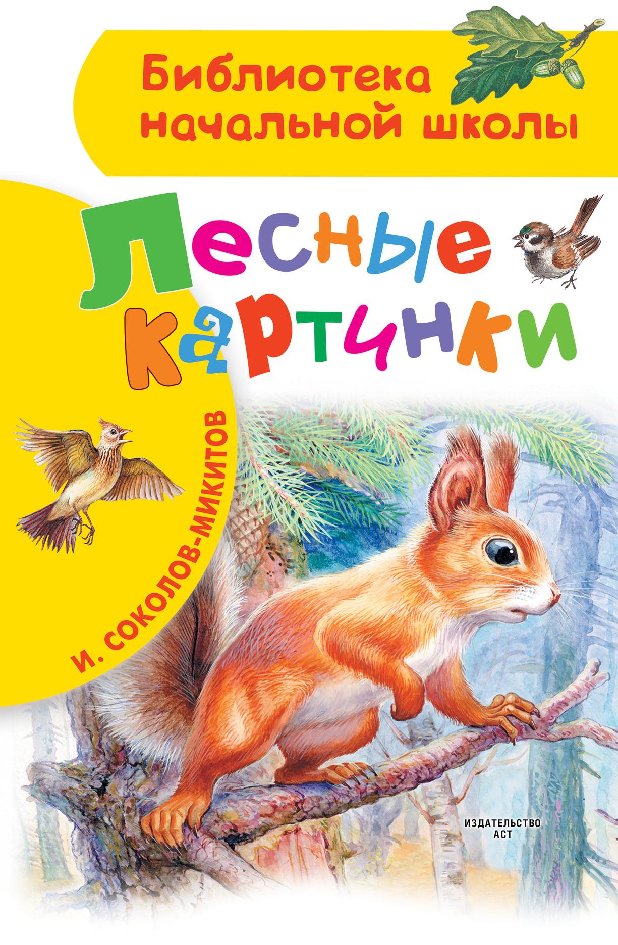 Лесные картинки ( Соколов-Микитов И.С.  )
