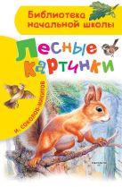 Соколов-Микитов И.С. - Лесные картинки' обложка книги