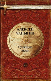 Чапыгин А.П. - Гулящие люди обложка книги