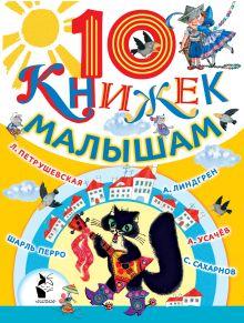 10 книжек малышам