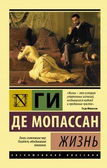 Мопассан Г.Д. - Жизнь обложка книги