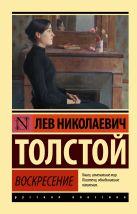 Купить Книга Воскресение Толстой Л.Н. 978-5-17-101567-1 Издательство «АСТ»
