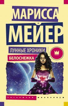 Мейер Марисса - Лунные хроники. Белоснежка обложка книги