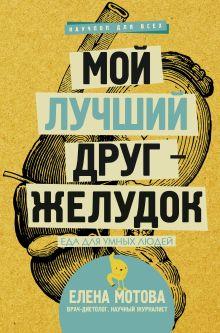 Мотова Е.В. - Мой лучший друг - желудок : еда для умных людей обложка книги