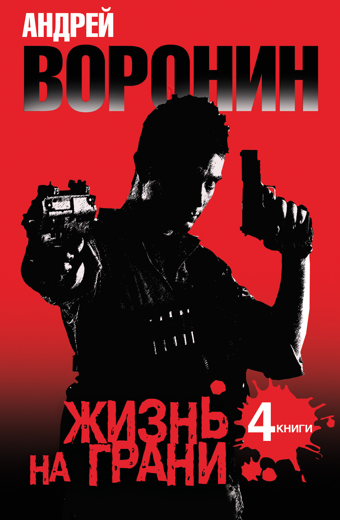 Андрей Воронин. Жизнь на грани. 4 романа ( Воронин А.Н.  )