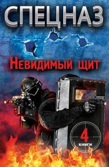 Макаров Сергей, Захаров Павел - Спецназ. Невидимый щит. обложка книги