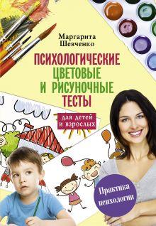 Шевченко М. - Психологические цветовые и рисуночные тесты для взрослых и детей обложка книги