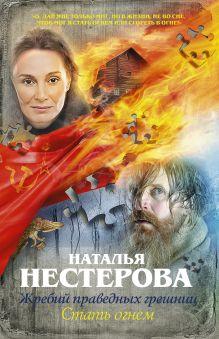 Нестерова Наталья - Жребий праведных грешниц. Стать огнем обложка книги
