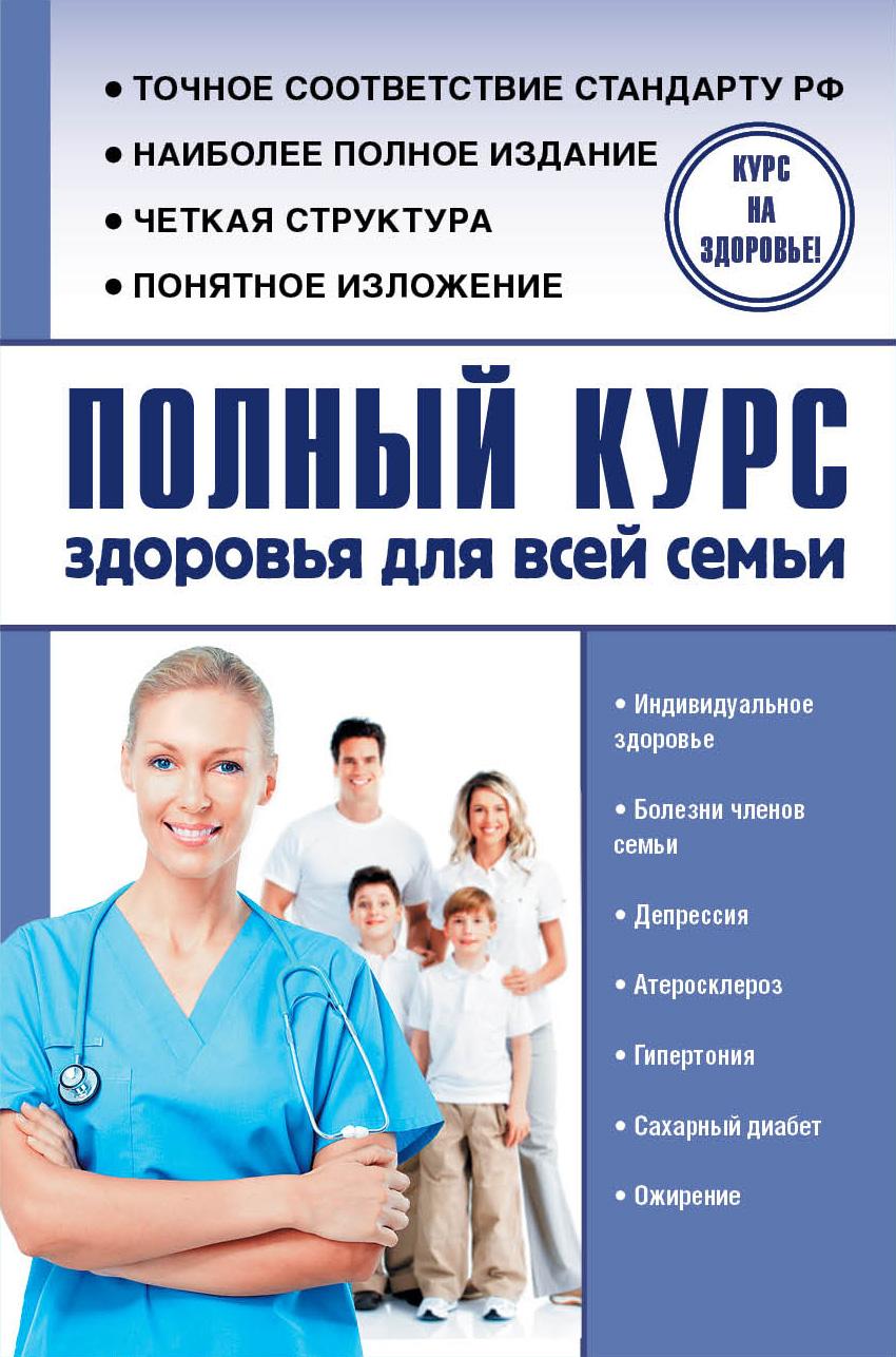 Анваер А.Н. Полный курс здоровья для всей семьи книги издательство аст полный курс здоровья для всей семьи