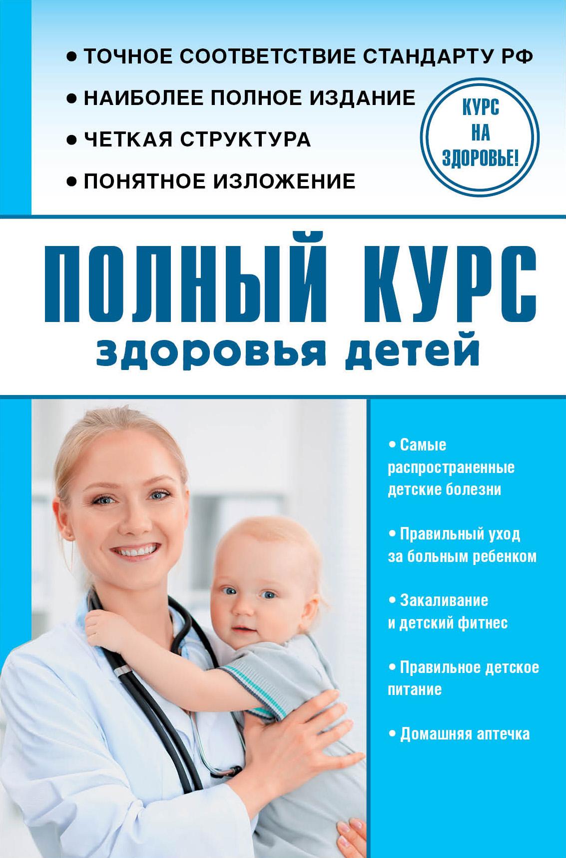 Полный курс здоровья детей ( Максимович С.В.  )