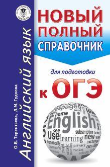 ОГЭ. Английский язык. Новый полный справочник для подготовки к ОГЭ обложка книги