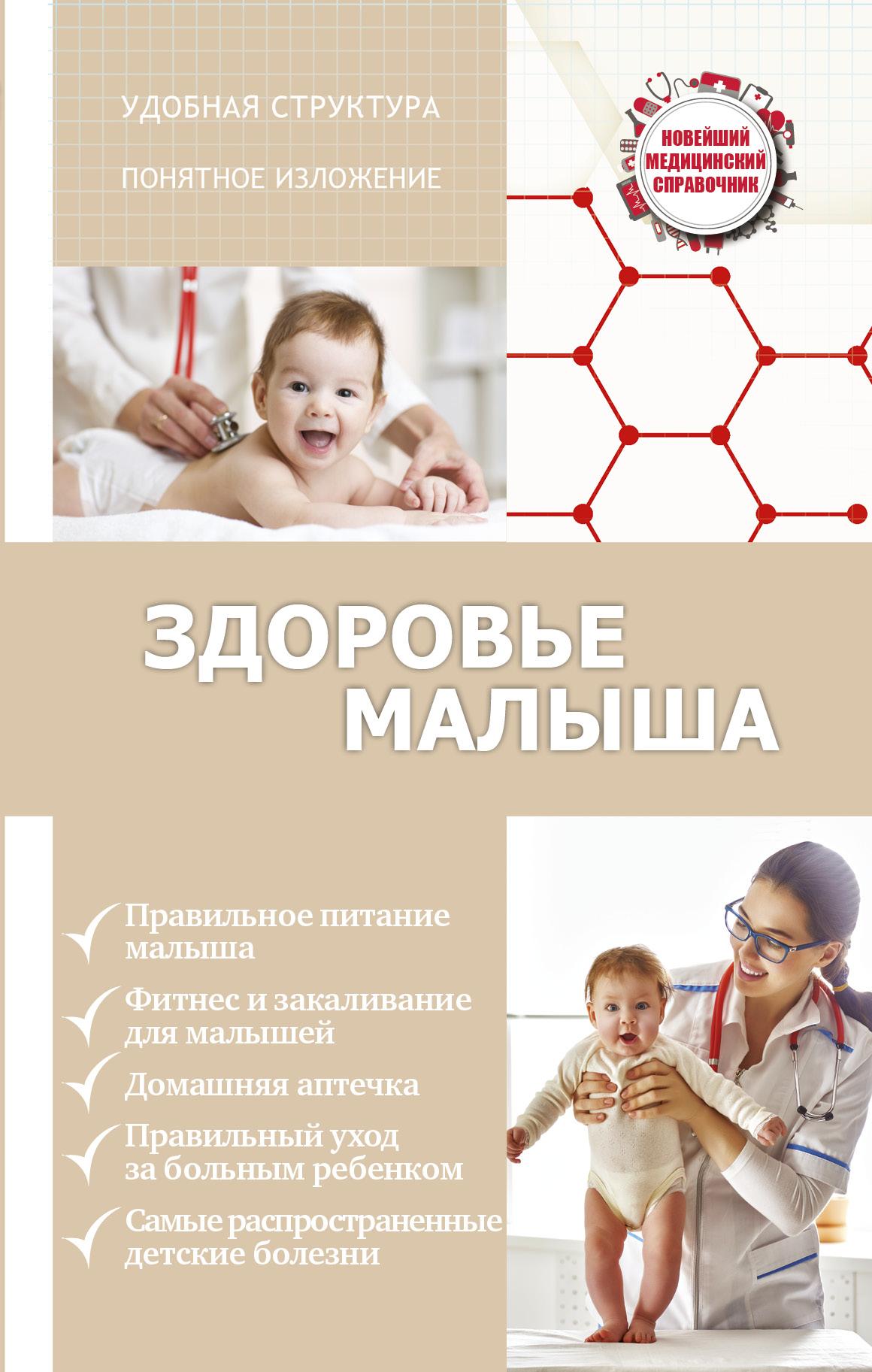 Здоровье малыша ( Максимович С.В.  )