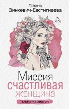 Зинкевич-Евстигнеева Т. - Миссия: Счастливая женщина' обложка книги