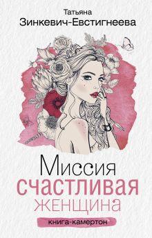 Миссия: Счастливая женщина обложка книги