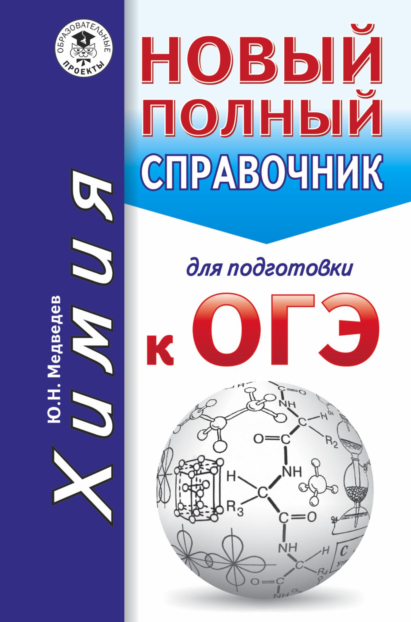 ОГЭ. Химия. Новый полный справочник для подготовки к ОГЭ
