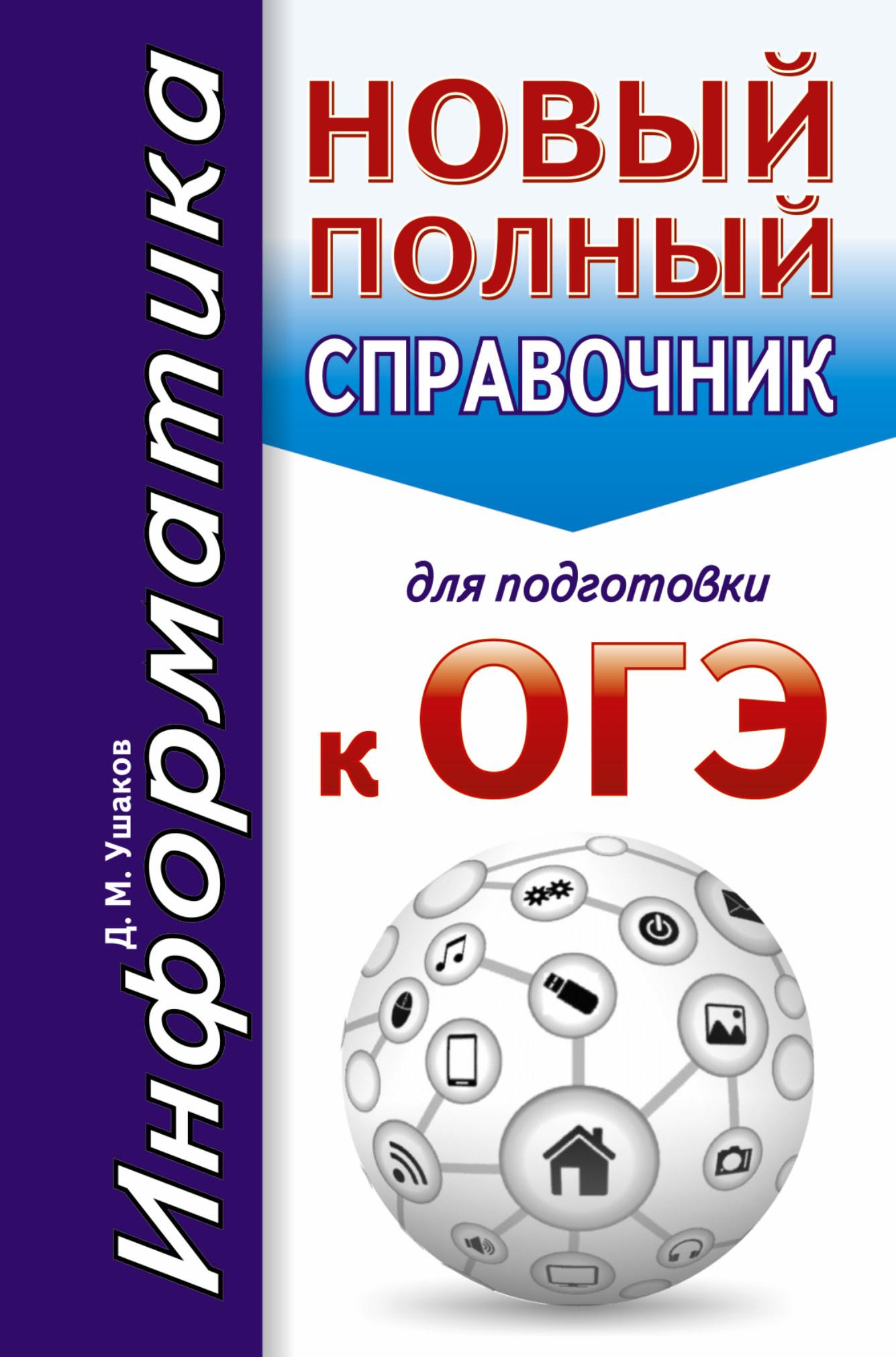 ОГЭ. Информатика. Новый полный справочник для подготовки к ОГЭ ( Ушаков Д.М.  )