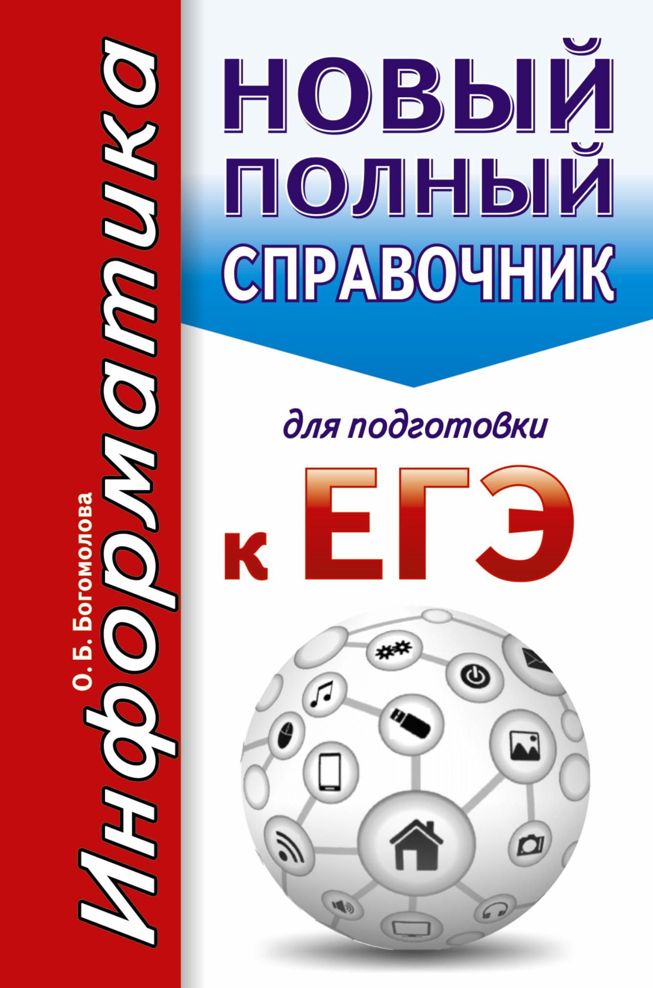 ЕГЭ. Информатика. Новый полный справочник для подготовки к ЕГЭ ( Богомолова О.Б.  )