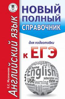 ЕГЭ. Английский язык. Новый полный справочник для подготовки к ЕГЭ обложка книги