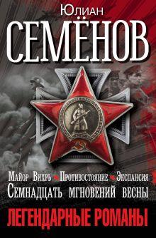 Семенов Ю.С. - Легендарные романы Юлиана Семенова обложка книги