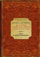 Ключевский В.О., Карамзин Н.М., Соловьев С.М. - Русь в Бунташный век' обложка книги