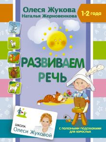Жукова О.С., Жерновенкова Н.Ю. - Развиваем речь обложка книги