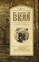Белл Д. - Смерть на каникулах' обложка книги