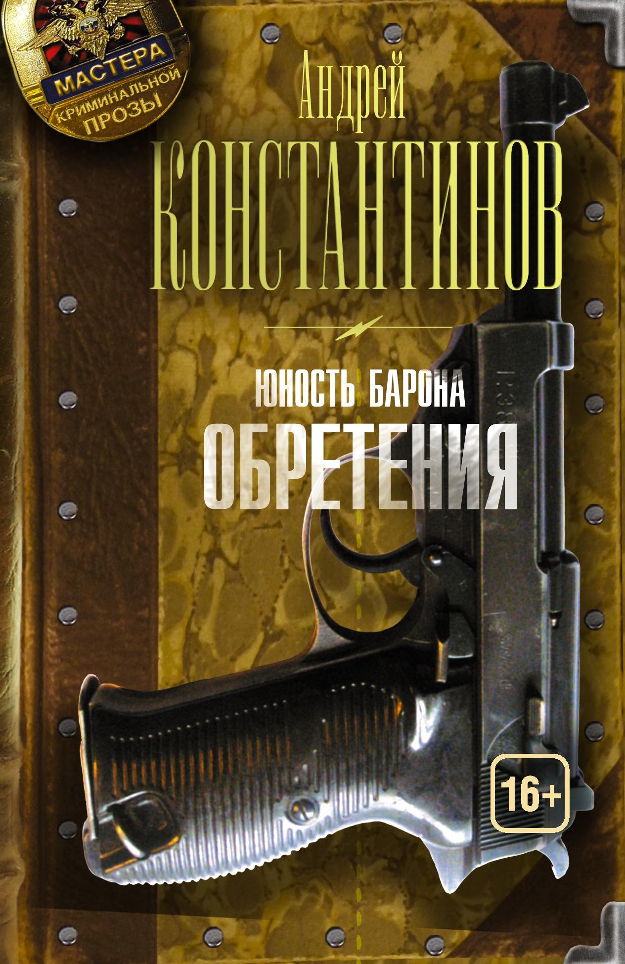 Константинов Андрей Юность барона. Книга вторая: Обретения  недорого
