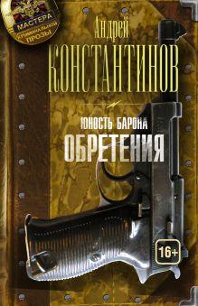 Константинов Андрей - Юность барона. Книга вторая: Обретения обложка книги