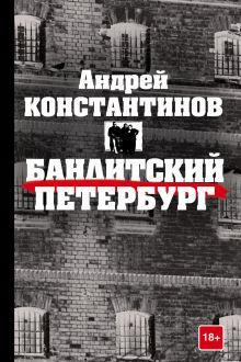 Бандитский Петербург обложка книги