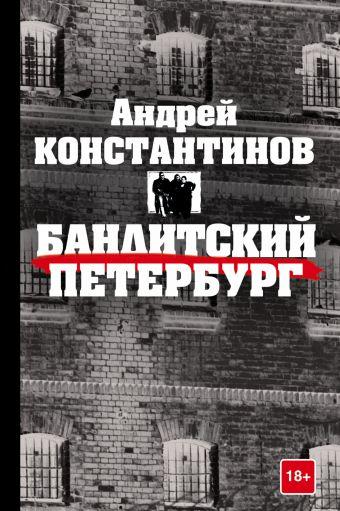 Бандитский Петербург. Константинов Андрей