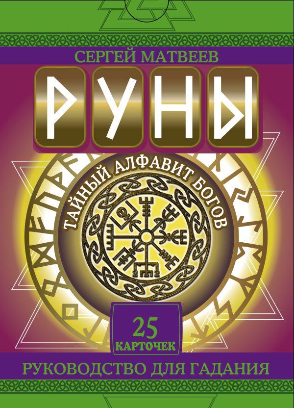 Руны. Тайный алфавит богов Матвеев С.А.