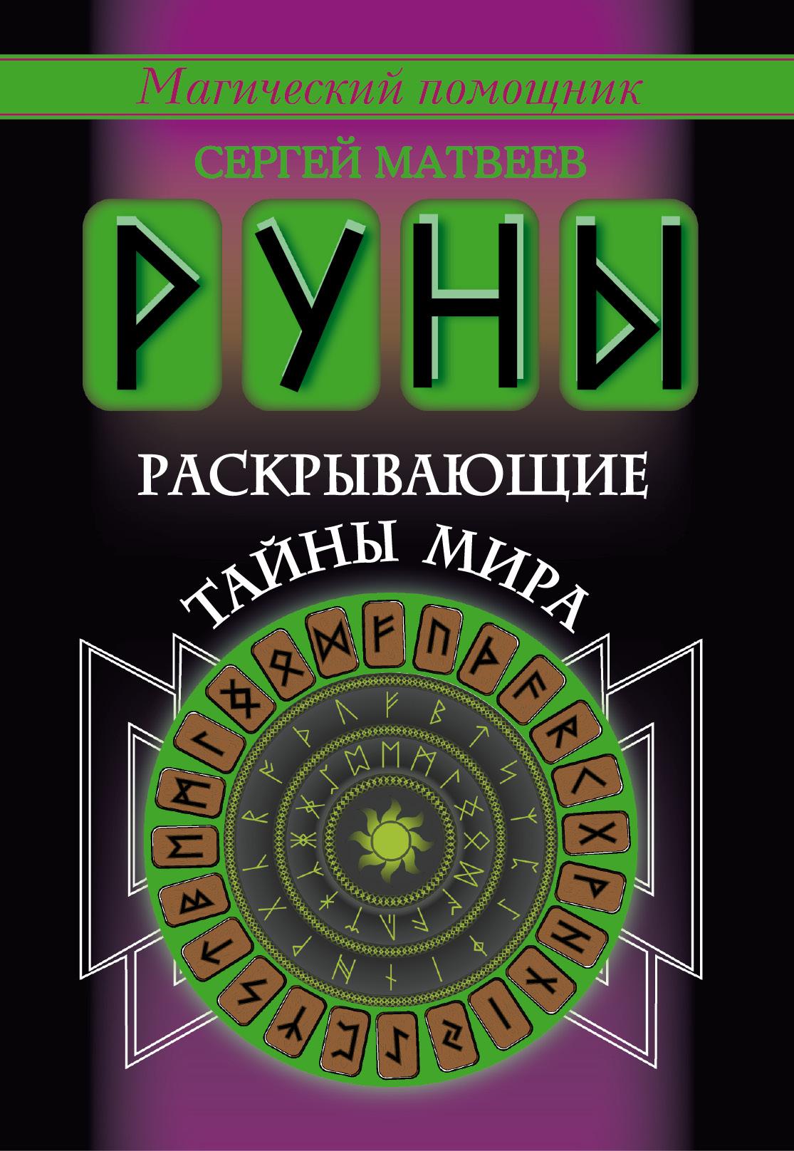 Матвеев С.А. Руны, раскрывающие тайны мира