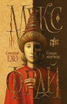 Макс Фрай - Сундук мертвеца' обложка книги