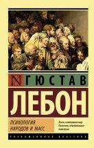 Лебон Г. - Психология народов и масс' обложка книги