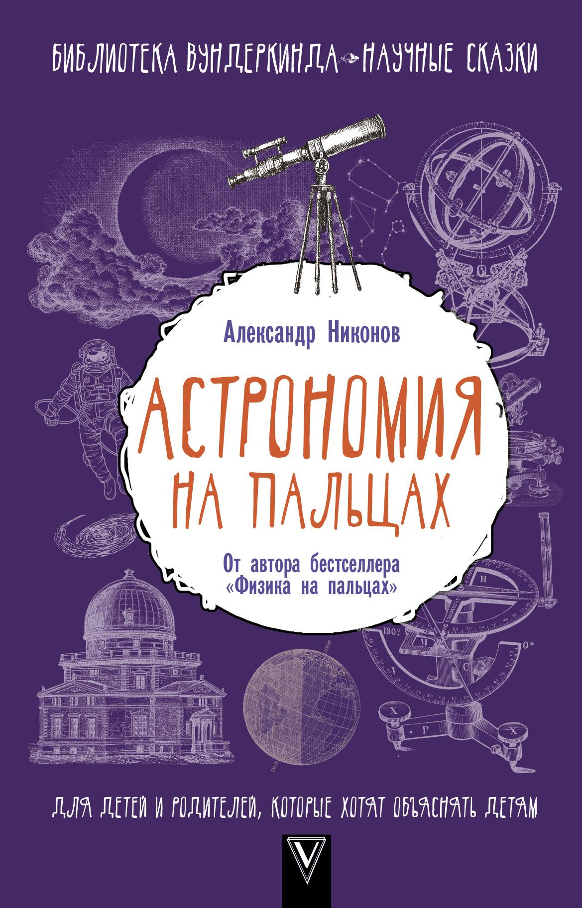 Астрономия на пальцах. Для детей и родителей, которые хотят объяснять детям ( Никонов А.П.  )