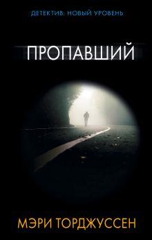 Торджуссен М. - Пропавший обложка книги