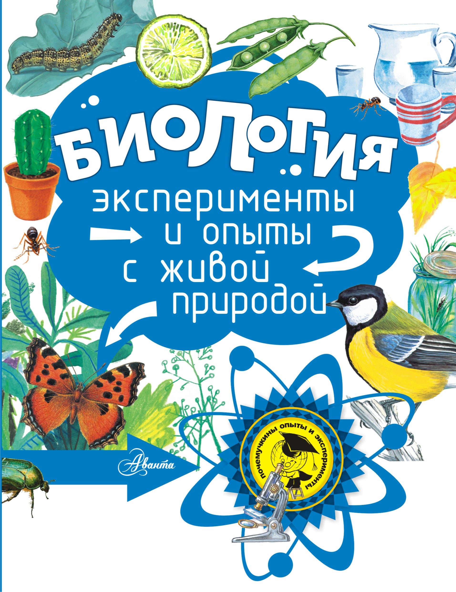 Биология ( Григорьев О.Е.  )