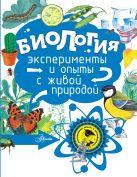 Григорьев О.Е. - Биология' обложка книги
