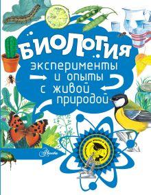Григорьев О.Е. - Биология обложка книги