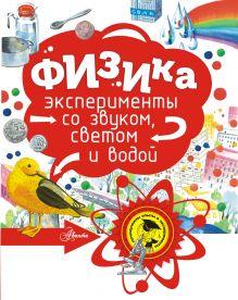 Григорьев О.Е. - Физика обложка книги