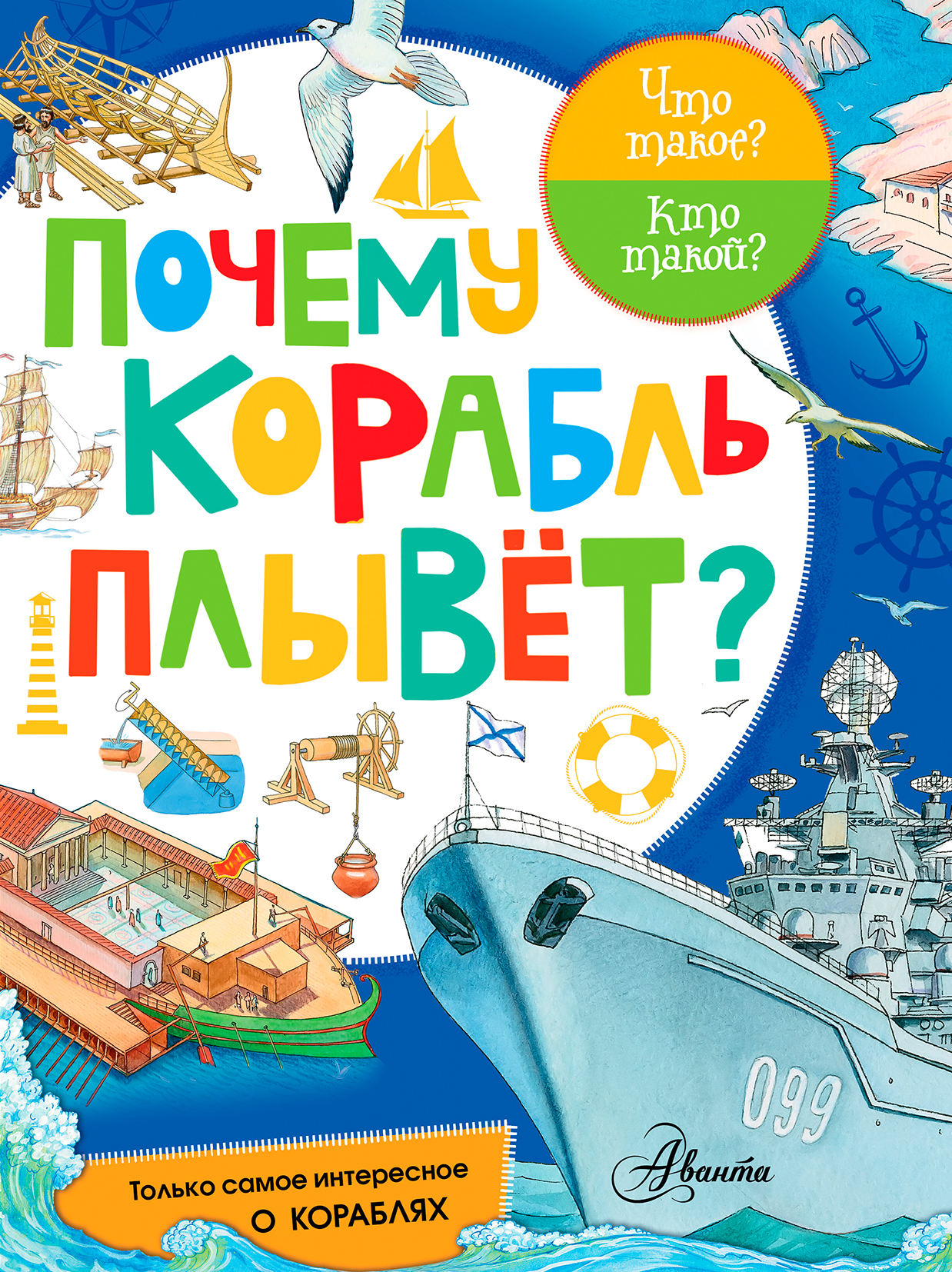 Почему корабль плывет? ( Чукавин А.А.  )
