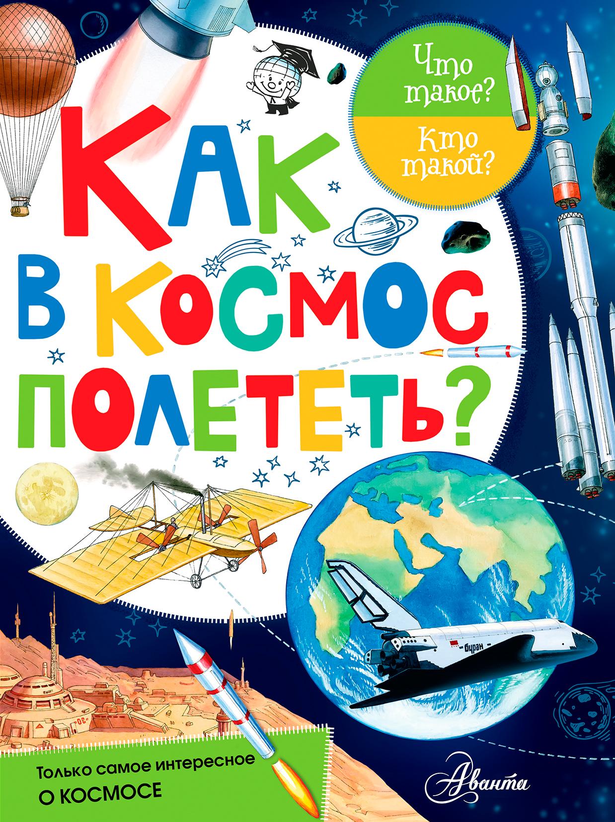 Как в космос полететь? ( Васильев Н.А.  )