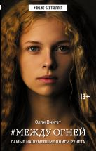 Купить Книга Между огней Вингет Олли 978-5-17-101663-0 Издательство «АСТ»