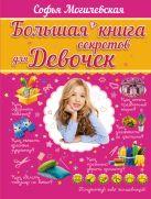Купить Книга Большая книга секретов для девочек . 978-5-17-102098-9 Издательство «АСТ»