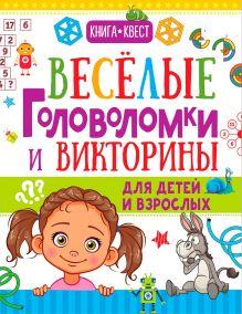 Веселые головоломки и викторины для детей и взрослых