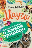 Купить Книга Маугли Киплинг Р.Д. 978-5-17-101846-7 Издательство «АСТ»
