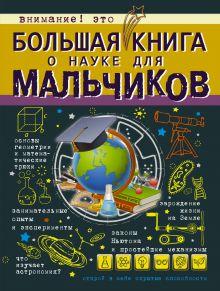 . - Большая книга о науке для мальчиков обложка книги