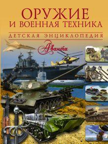 Проказов Б.Б. - Оружие и военная техника обложка книги