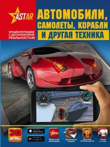. - Автомобили, самолёты, корабли и другая техника обложка книги